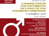 7th-Scientific-event-Crete Fertility Centre-01