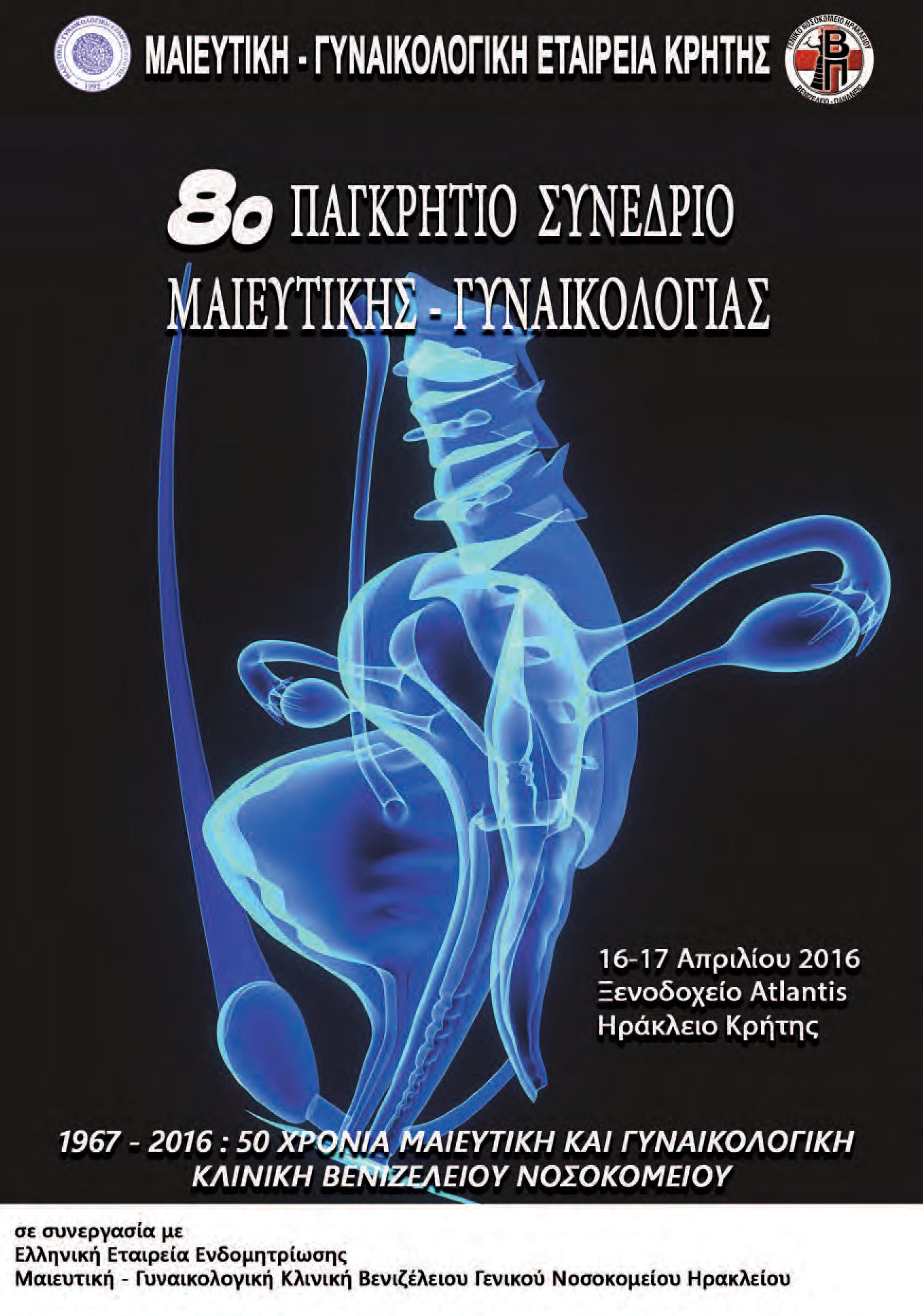 8th-Pankretan-Congress-Crete Fertility Centre-02