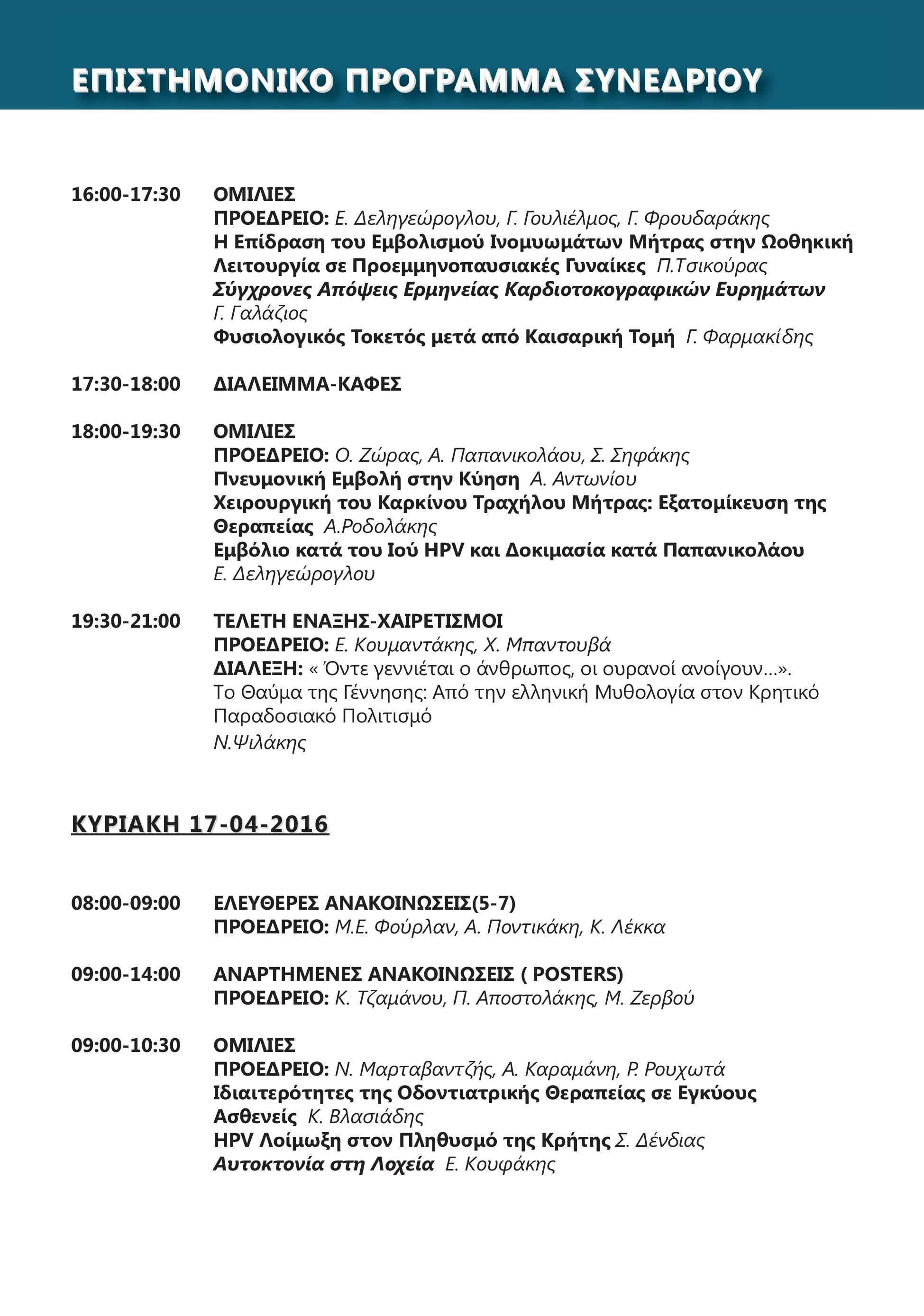 8th-Pankretan-Congress-Crete Fertility Centre-06